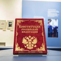 В Конституцию России предложили внести девиз страны