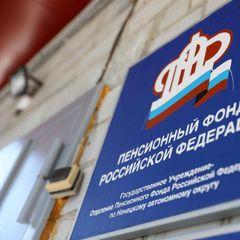 Какие пенсионные реформы ждут россиян в 2021 году?