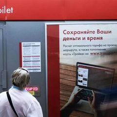Поход в туалет в метро обошелся пассажиру в полмиллиона рублей