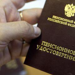Назван способ накопить на достойную пенсию в России