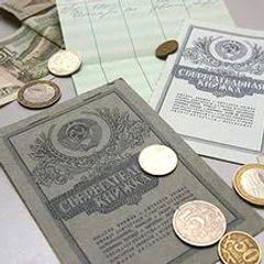 Назван срок компенсации советских вкладов