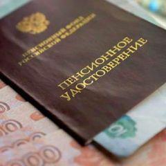 По 3000 рублей в год: что готовят всем неработающим пенсионерам
