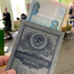 Если вы сохранили сберкнижку СССР, то вы богач