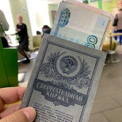 Не выбрасывайте советские сберкнижки: что можно получить