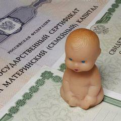 В России вырастет размер материнского капитала