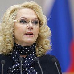 Россияне уйдут из экономики: мнение Татьяны Голиковой